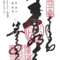 Calligraphie de Zentsū-ji
