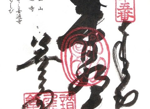 calligraphie Zentsuji