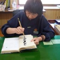 Signature du Cahier de Pèlerinage à Zentsu-ji