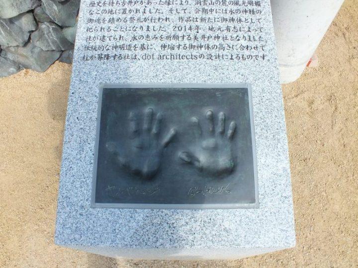 41 - Empreintes de Kenji Yanobe et Beat Takeshi Kitano