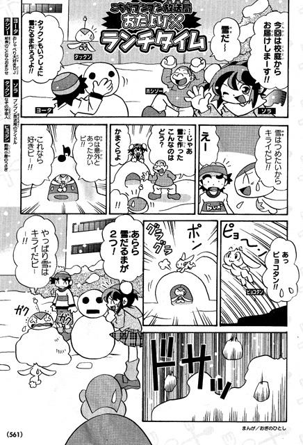 ポプラ社コミックブンブン掲載作品