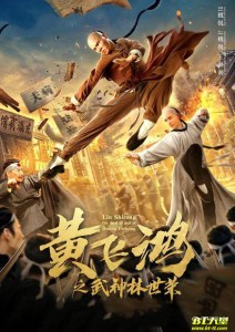 The Martial God of Huang Feihong (2021) [Chinese]