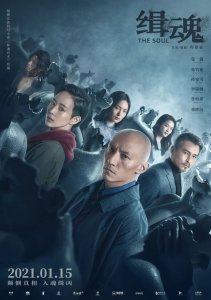 The Soul (2021) [Chinese]