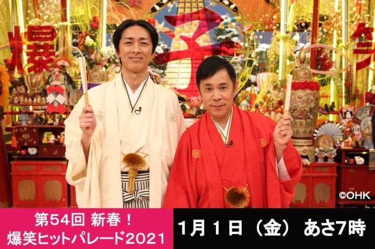第54回新春!爆笑ヒットパレード2021 動画 2021年1月1日 パート2