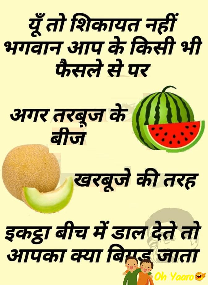 Jokes For Summer Vacation Summer Vacation Joke In Hindi