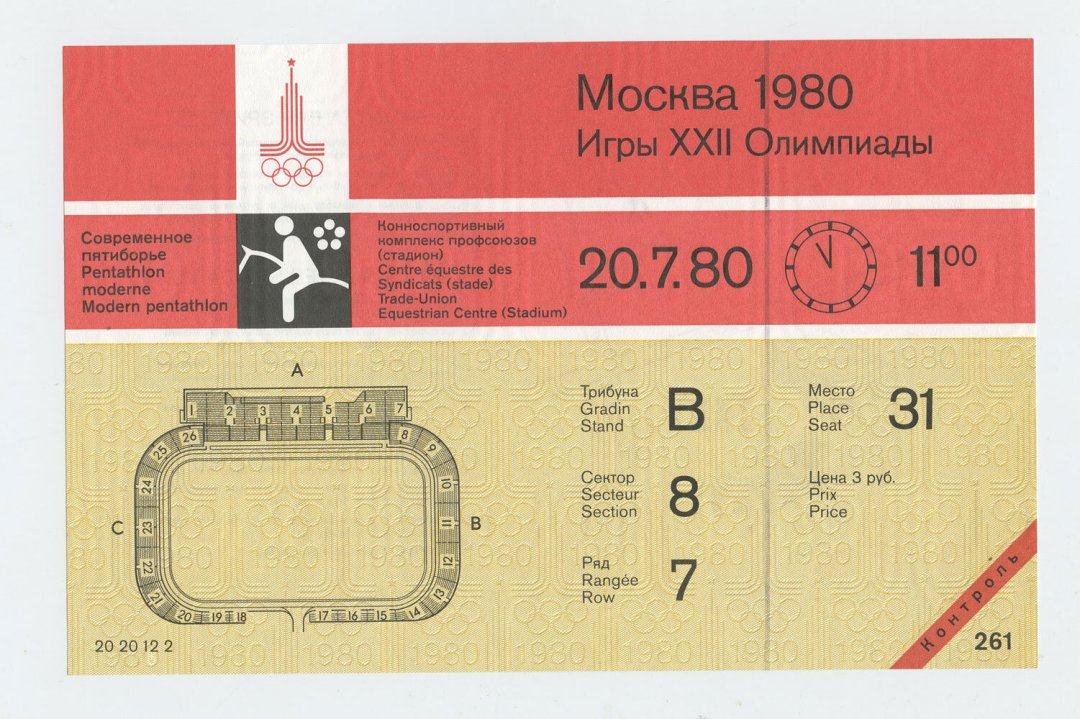 1980 Moscow Olympic Ticket Modern Pentathlon event