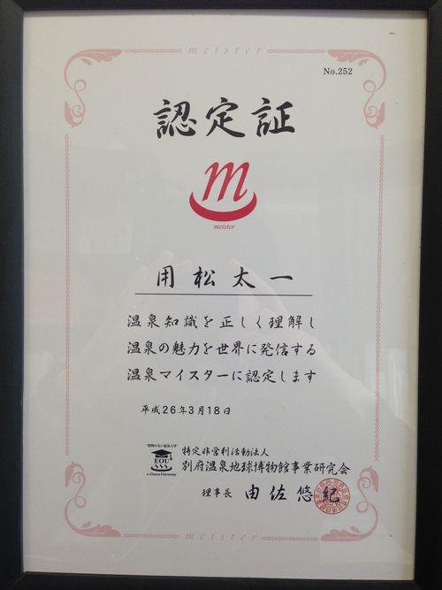 温泉マイスター賞状
