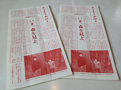 「日田きこりめし」の「ヤブクグリ新聞」も3号になりました。
