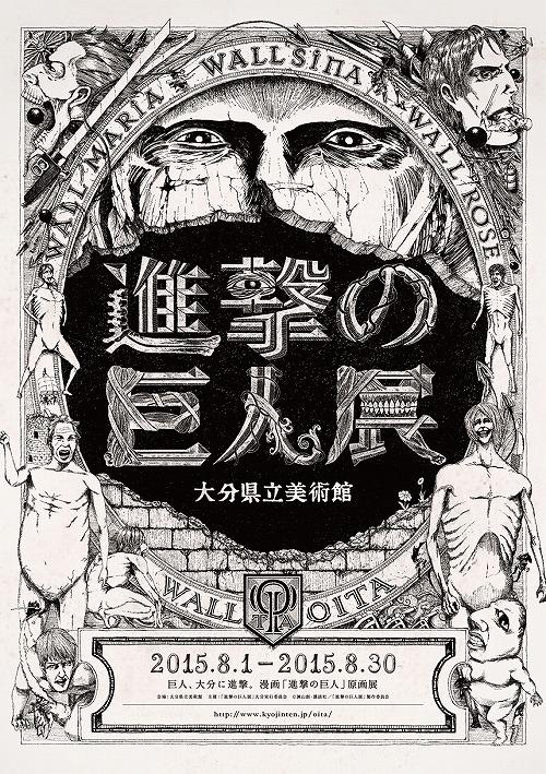 (©諫山創・講談社/「進撃の巨人展」製作委員会)