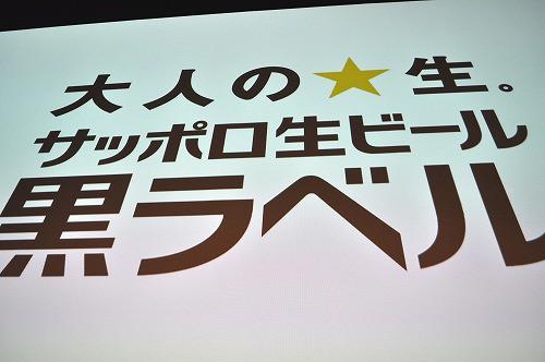 黒ラベルツアーのスクリーン映像での一幕