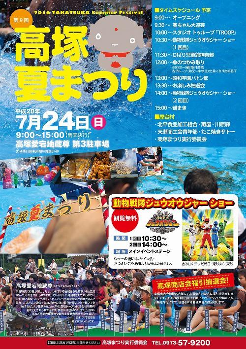 高塚夏祭り表16.5-4