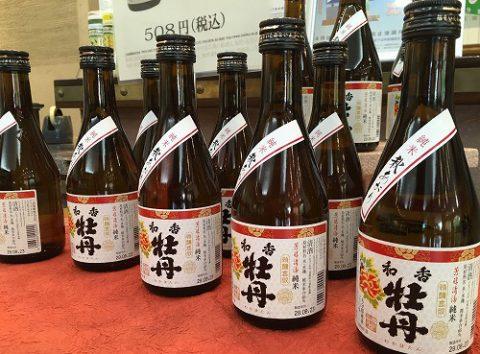 和香牡丹(わかぼたん)純米秋あがり / 508円(税込)