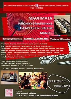 mathimata-iaponikis-mageiri