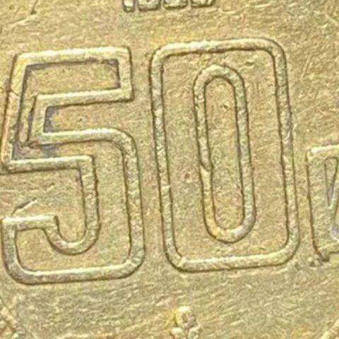 ¿Qué hace que estas monedas de 50 centavos se vendan en 3 mil pesos?