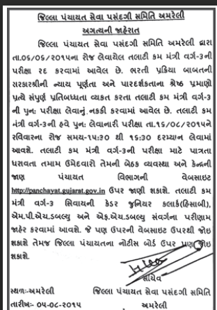 Gujarat Talati Mantri Exam New Date Information 2015