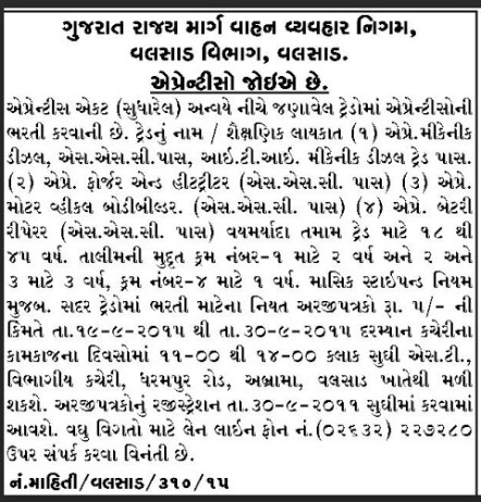 GSRTC Valasad Recruitment 2015