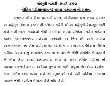 Talati exam date 2016