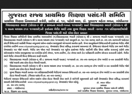 Vidhyasahayak Waiting list & HTAT District Selection