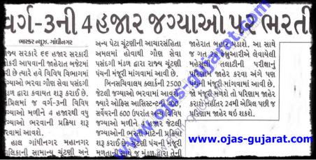 Latest bharti News 2016