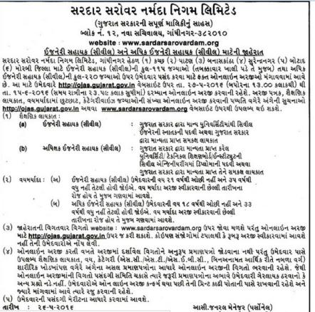 Sardar Sarovar Narmada Nigam ltd Jobs 2016