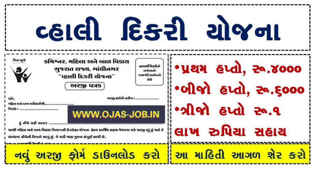 Vhali Dikri Yojana Gujarat 2021-22