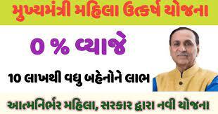 Mukhyamantri Mahila Utkarsh Yojana Gujarat 2021 @mmuy.gujarat.gov.in