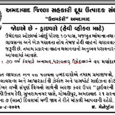 Uttam Dairy Ahmedabad Driver Recruitment 2021