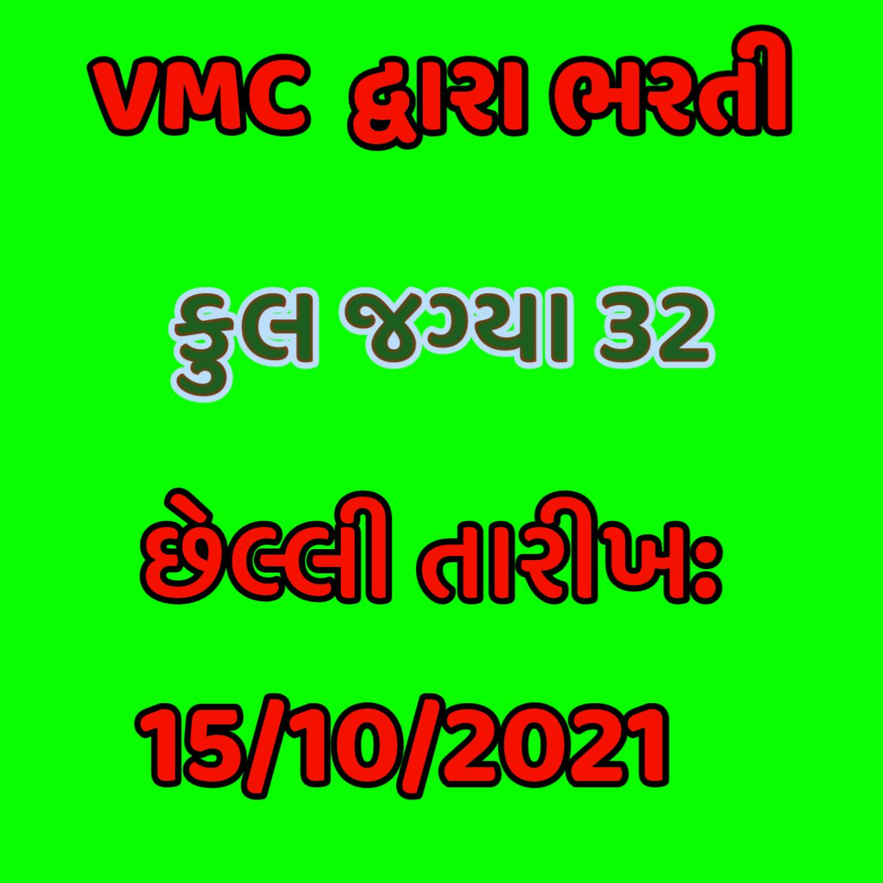 VMC Recruitment 2021 Apply Online Accountant DEO 32 Post