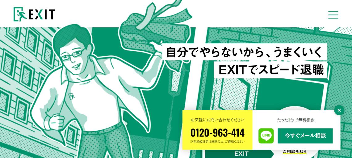 退職代行「EXIT」