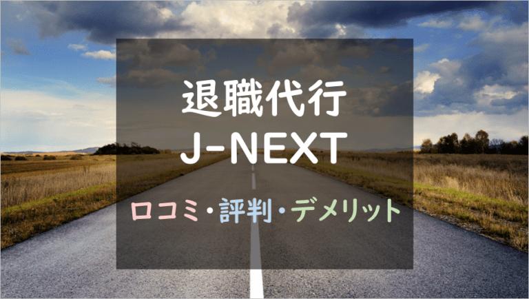 J-NEXT