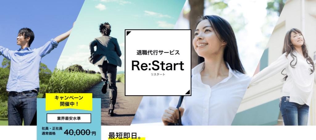 Re:Startトップ
