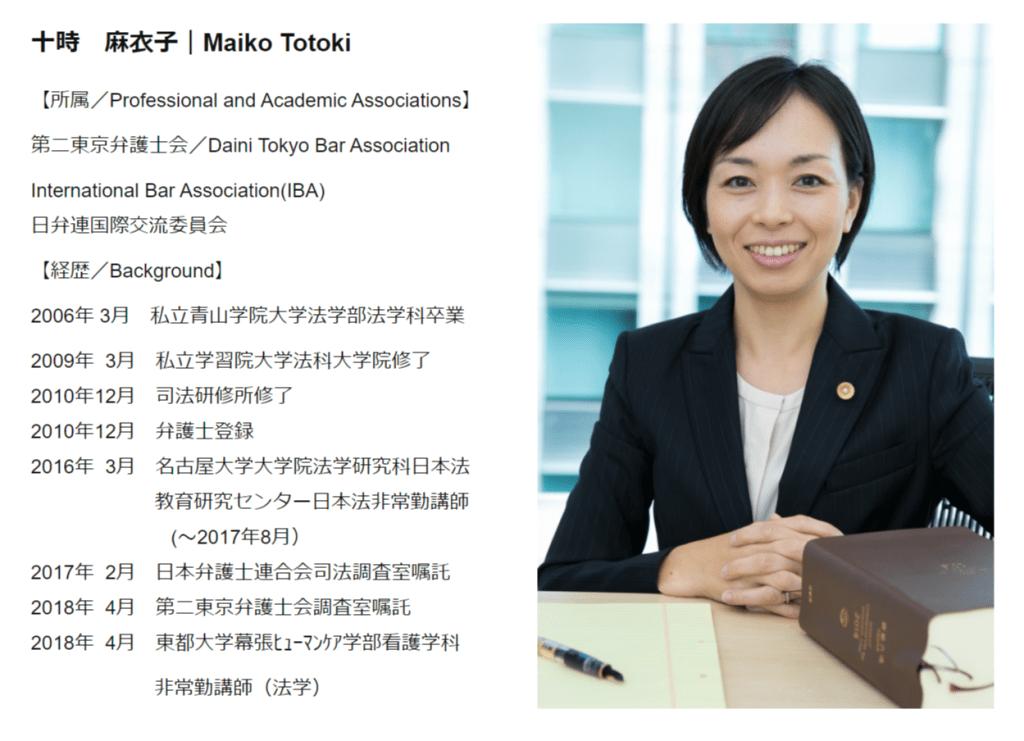 東京すばる弁護士事務所『十時 麻衣子』弁護士プロフィール