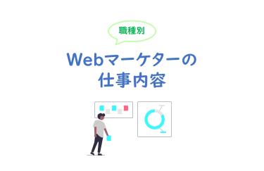 【職種別】Webマーケターの仕事内容|未経験で転職する前に理解しておこう