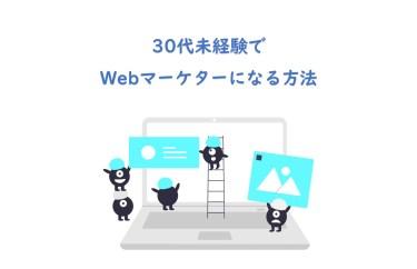 【実録】未経験からWebマーケターになる方法(30代も必見!)