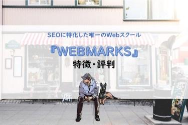 【現役マーケター徹底調査!】SEO特化のマーケティングスクール『WEBMARKS(ウェブマークス)』口コミ・評判まとめ