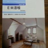 em_shikkui_063001