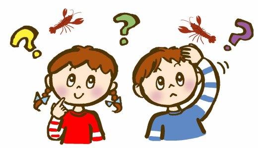 ザリガニクイズ!〜小学生の子どもと一緒にクイズを楽しもう!〜