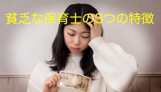 【保育士の悩み】お金が貯まらない!貧乏になってしまう保育士の3つの特徴は?