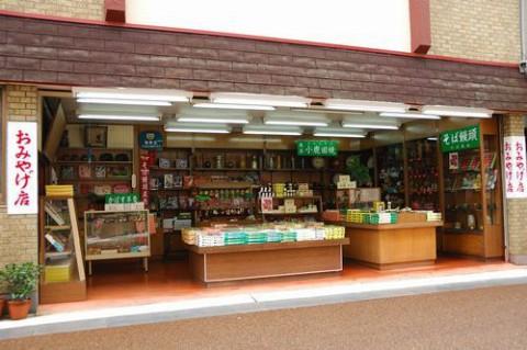 JR天ヶ瀬駅から程近い、矢野土産店