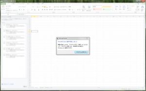「Excelは動作を停止しました」トラブル :: 大正區の街の電気屋さん「おかもとでんか」
