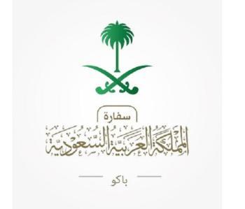 السفارة السعودية في أذربيجان