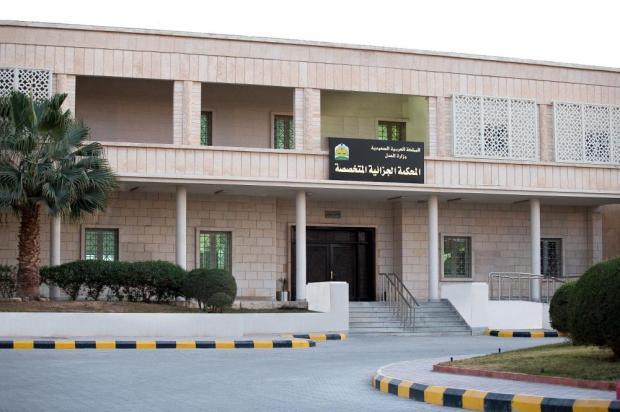 مبنى المحكمة الجزائية المتخصصة