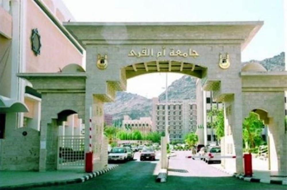 جامعة أم القرى تعلن عن توفر وظائف إدارية وفنية أخبار السعودية