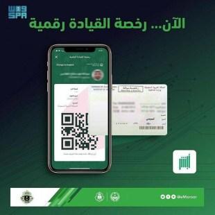 بعد الهوية.. رخصة قيادة إلكترونية متاحة عبر «أبشر» و«توكلنا» – أخبار السعودية