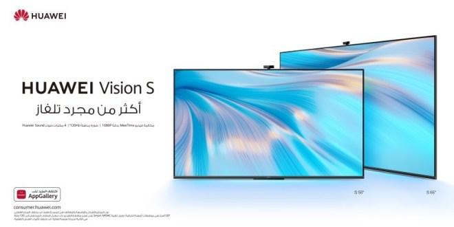«اتصل بتلفازك – Call My TV» نمط اجتماعي جديد أصبح ممكنًا في السعودية بواسطة HUAWEI Vision S – أخبار السعودية
