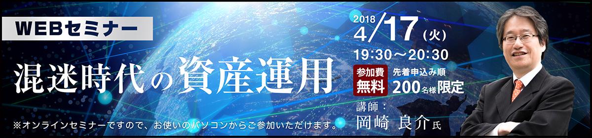 4/17東郷証券さまwebセミナー