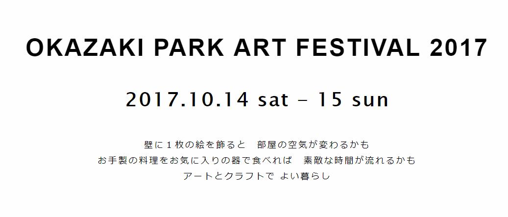 岡崎公園アートフェスティバル2017
