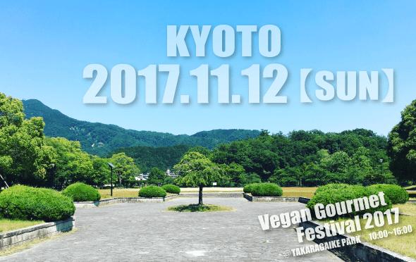 京都ビーガングルメ祭り2017