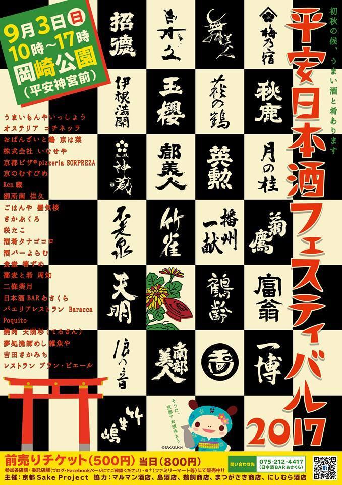 平安日本酒フェスティバル2017