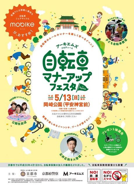 自転車マナーアップフェスタ in 京都